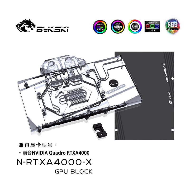 Bykski N-RTXA4000-X GPU BLOCKS Leadtek RTXA4000