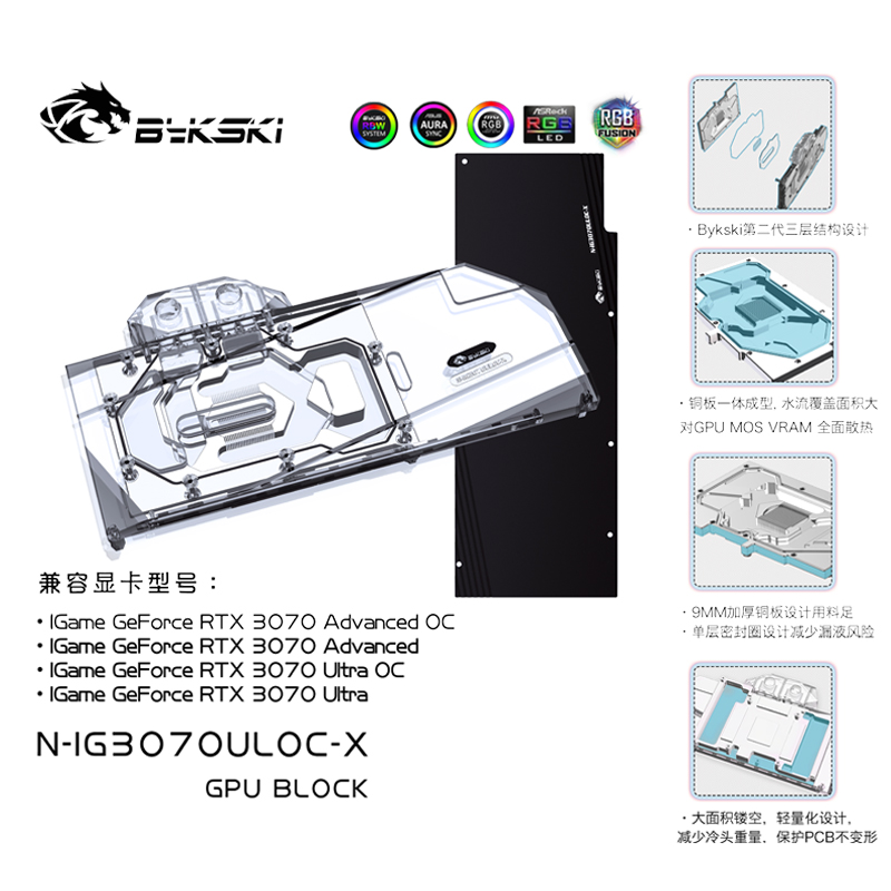 Bykski N-IG3070ULOC-X GPU BLOCK IGame 3070 Advanced OC