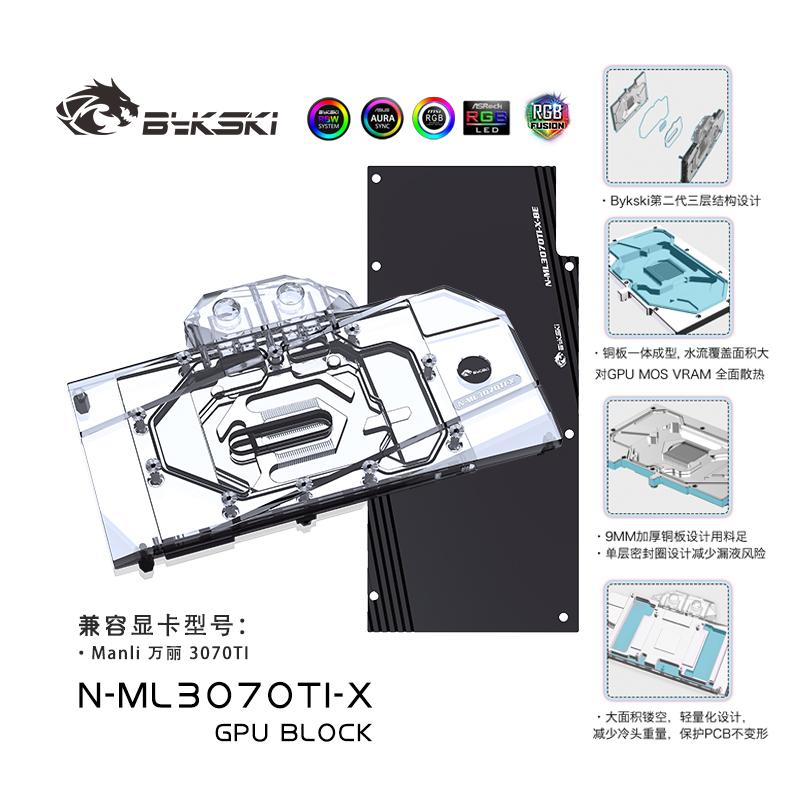Bykski N-ML3070TI-X GPU BLOCKS Manli 3070TI
